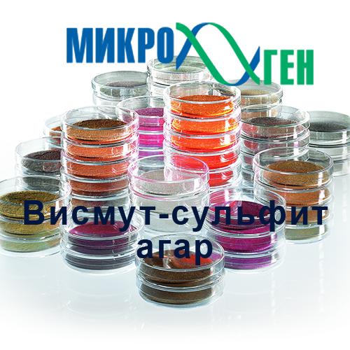 Висмут-сульфит агар