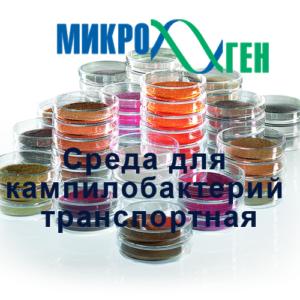 Среда для кампилобактерий транспортная
