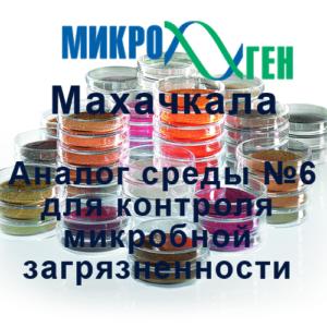 Аналог среды №6 для контроля микробной загрязненности