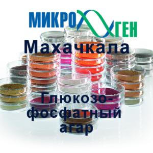 Глюкозо-фосфатный агар