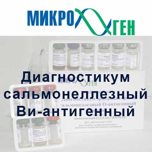 Диагностикум сальмонеллезный Ви-антигенный