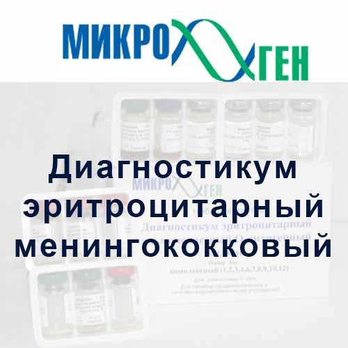 Диагностикум эритроцитарный менингококковый