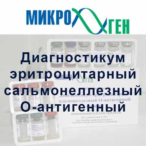 Диагностикум эритроцитарный сальмонеллезный О-антигенный