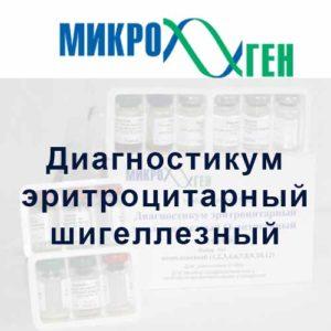 Диагностикум эритроцитарный шигеллезный